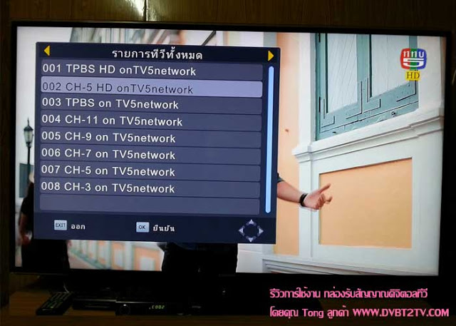 DigitalTV-DVBT2-Test