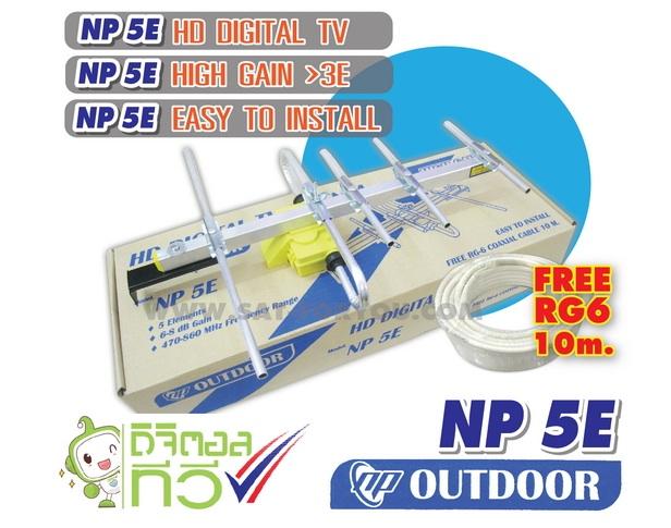 Antenna-NP-5E