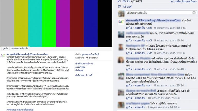 digital-tv-facebook-comment