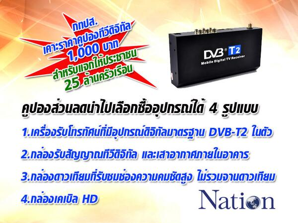 digital-tv-coupon2