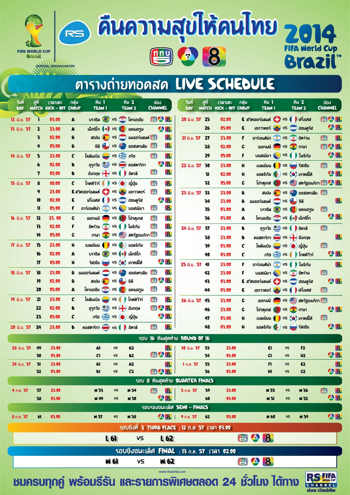 new-2014-world-cup-schedule