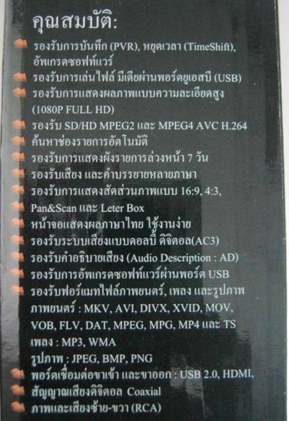 กล่อง Thaisat