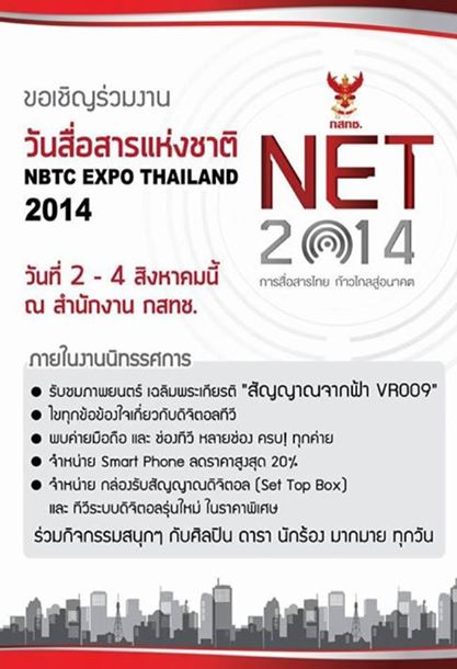 NBTC-NET-2014-ads