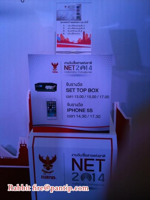 NBTC-NET-2014