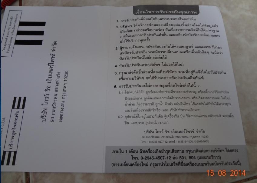 leona-warrantee-card