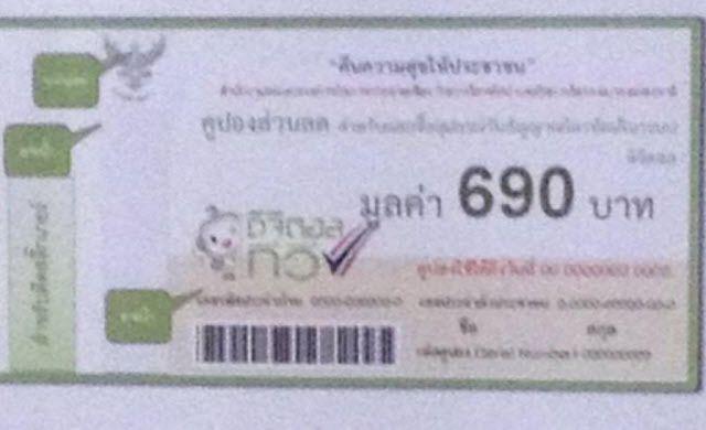 coupon-690-baht