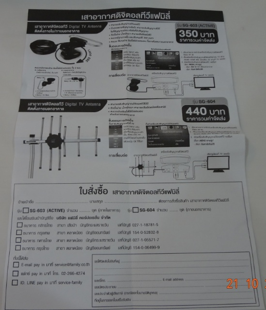 Family-T-030-antenna-order-form