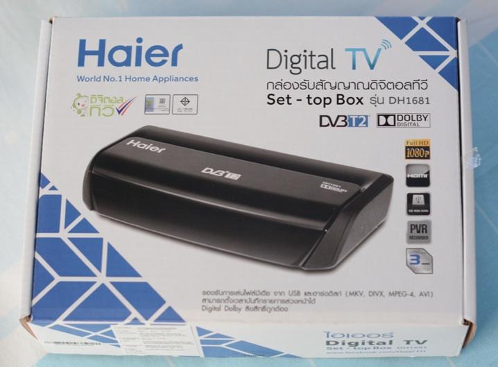 Haier DH1681 รีวิวกล่องทีวีดิจิตอล