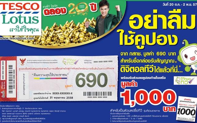 coupon-690-baht-2