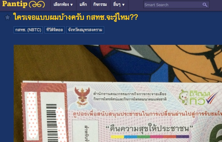 nbtc-coupon