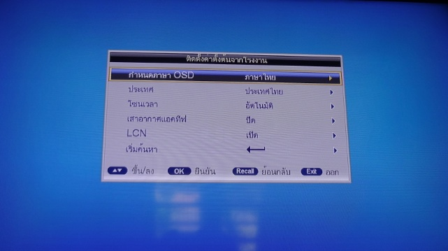 UCI-DVB-T1601-first-screen