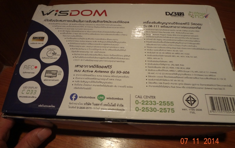Wisdom-DR-111-package-back