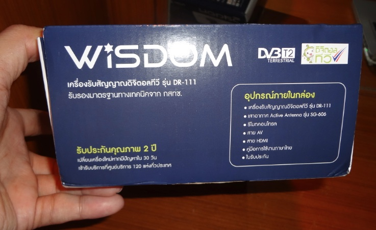Wisdom-DR-111-package-side2