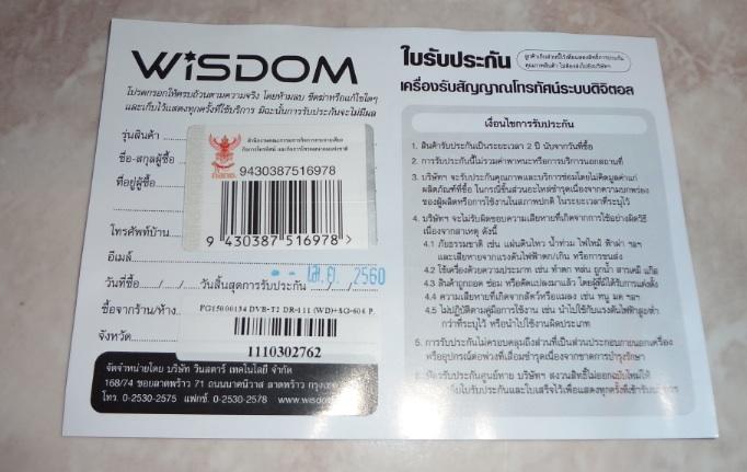 Wisdom-DR-111-warrantee-card