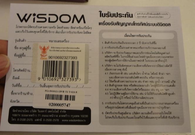 Wisdom-t-020-warantee-card