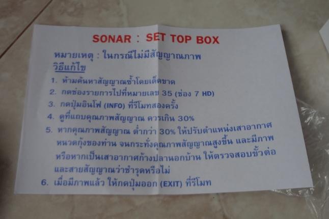 Sonar-DTB-H03-leaftlet