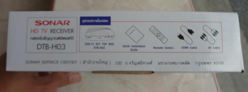 Sonar-DTB-H03-package-side2