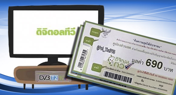 coupon-tv-digital