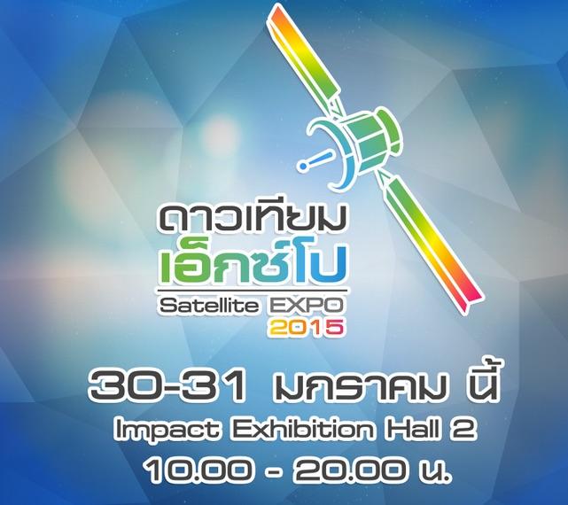 sat-exhibition