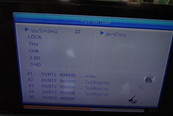 thaico-1488t-scan