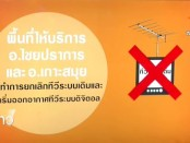 thai-pbs-switch-over